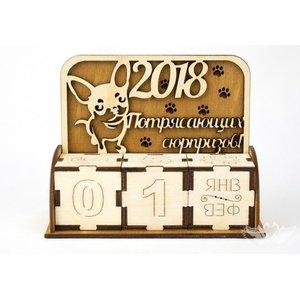 """ДК-01 Календарь """"Потрясающих сюрпризов"""" с собакой"""